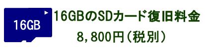16GBのSDカード復元料金