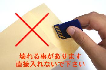 メモリーカードを封筒などに直接入れないで下さい