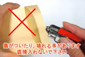 USBメモリーを封筒などに直接入れないで下さい