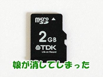 マイクロSDカード復旧