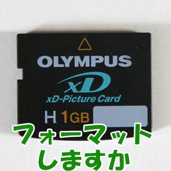 xDカードがフォーマットして下さい