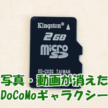 DoCoMoギャラクシー使用のSDのデータが消えた