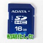ハンディカム使用のSDカードで初期化した