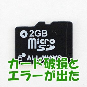 """SDカード破損"""""""