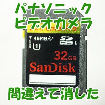 ビデオカメラ使用のSDカードの後削除