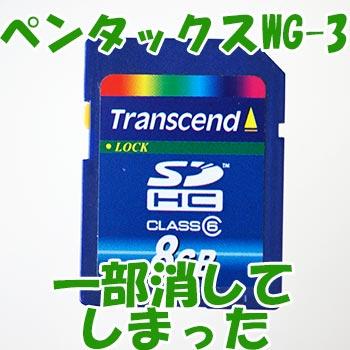 ペンタックスWG-3のSDカード復元