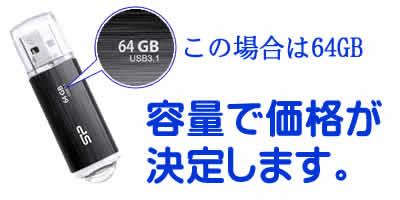 USBメモリ金額について