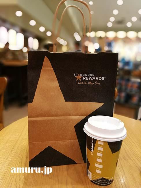 スターバックス リワードの紙袋とコップ