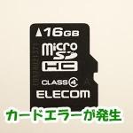 XperiaのマイクロSDカードがエラー