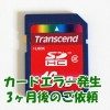 SDカードのカードエラー